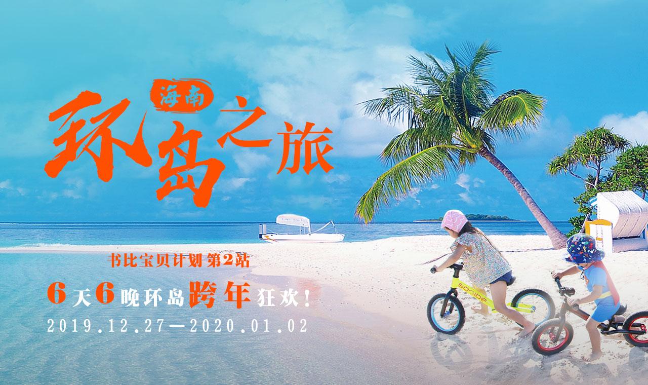 【宝贝计划】环海南岛之旅,一首冬日里的夏日狂想曲~