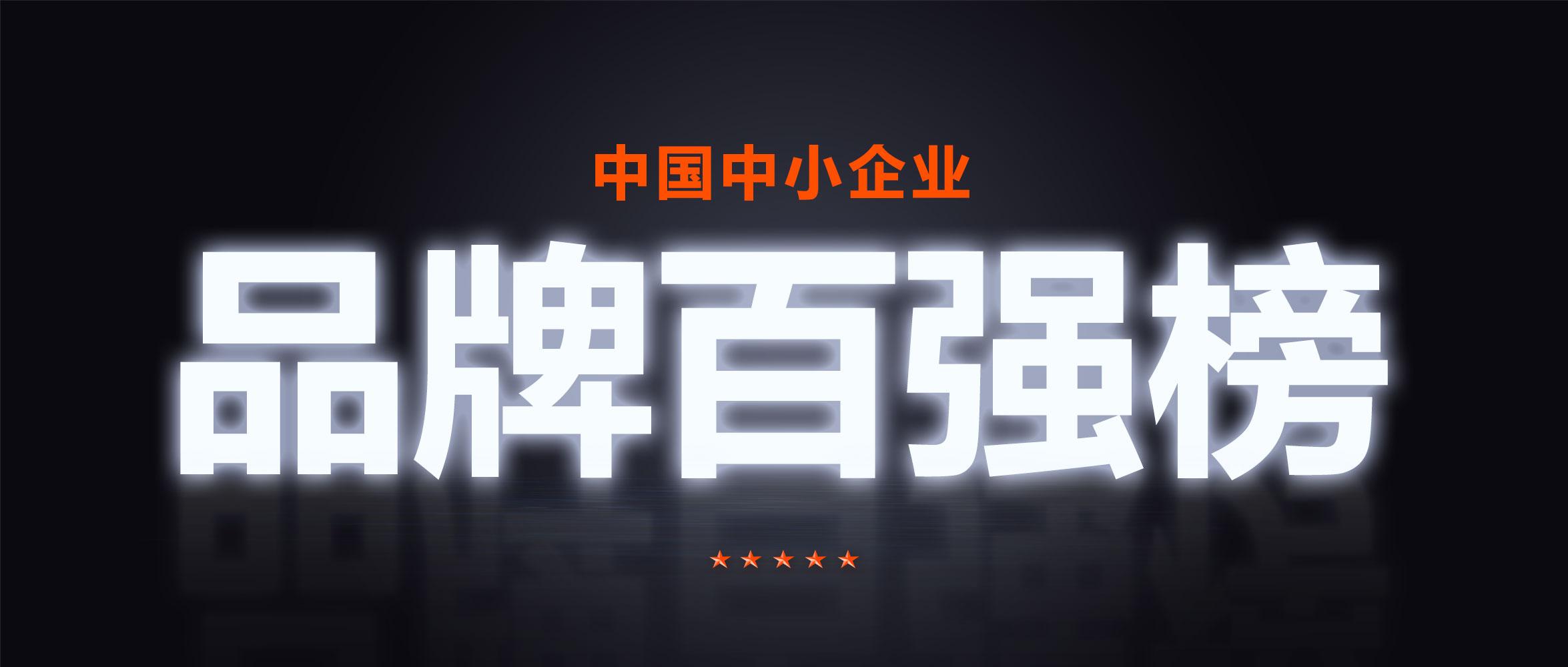 sooibe书比荣登中国中小企业品牌百强榜~