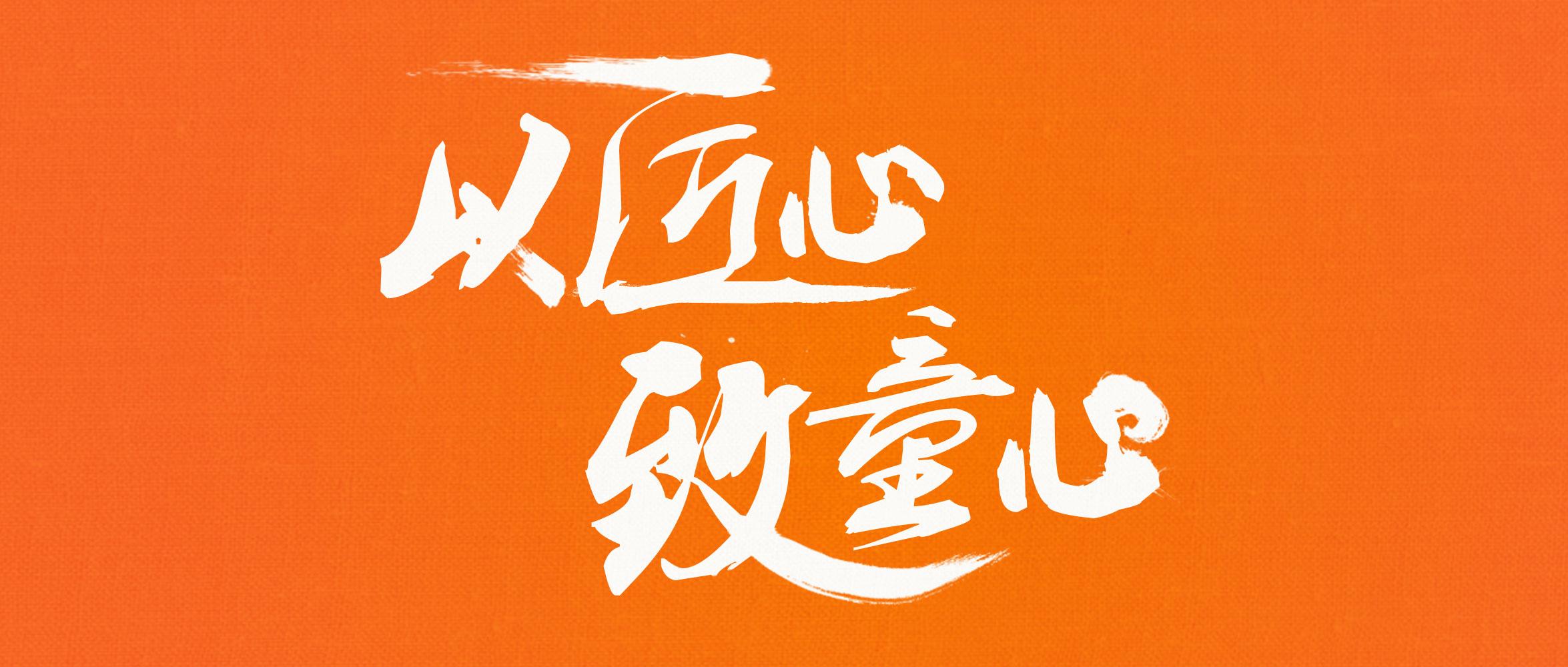 """【以匠心,致童心】sooibe书比""""五一""""骑游打卡有奖活动~"""