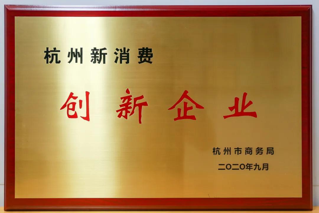 sooibe书比、阿里、盒马等荣获杭州新消费示范企业