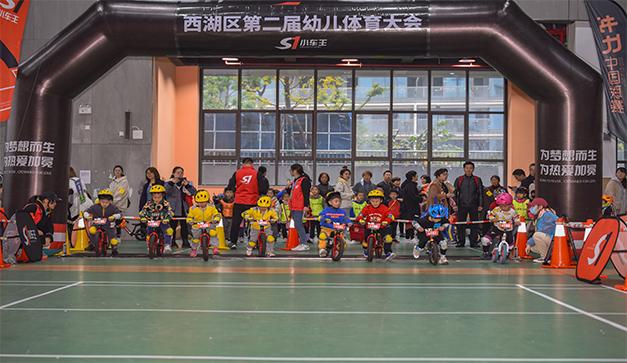 西湖区幼儿体育大会暨S1小车王儿童平衡车争霸赛激情开赛!