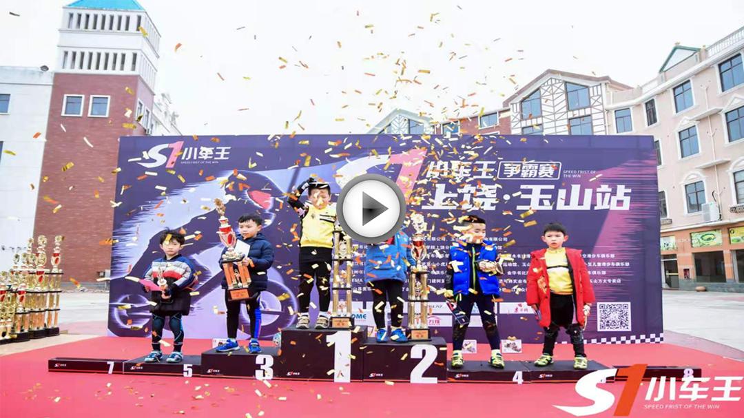 S1小车王争霸赛·玉山站燃情开赛